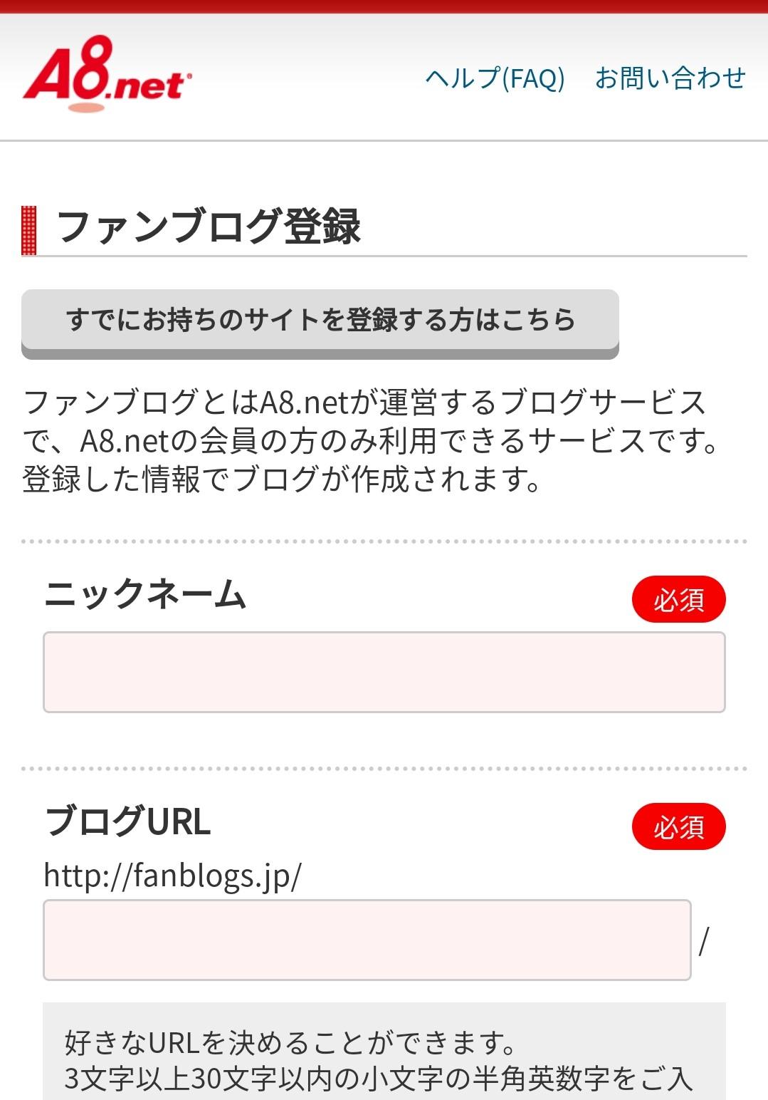 仮ブログの登録画面