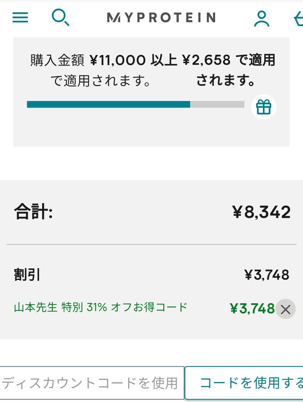 コード適用後の値段