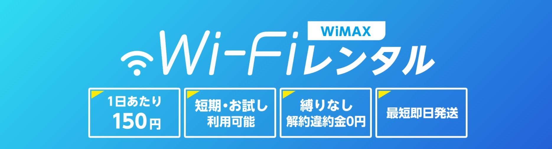 GMO Wi-Fiレンタルプラン