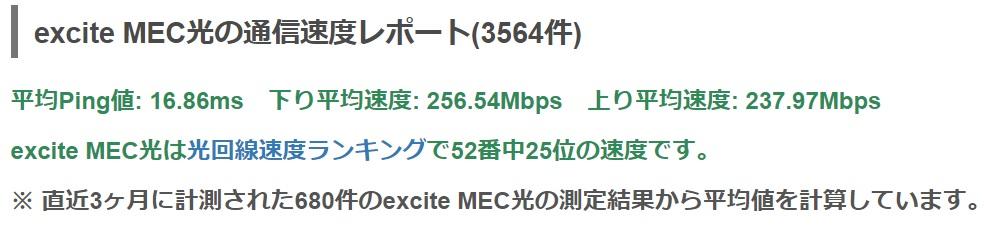 mec光 速度