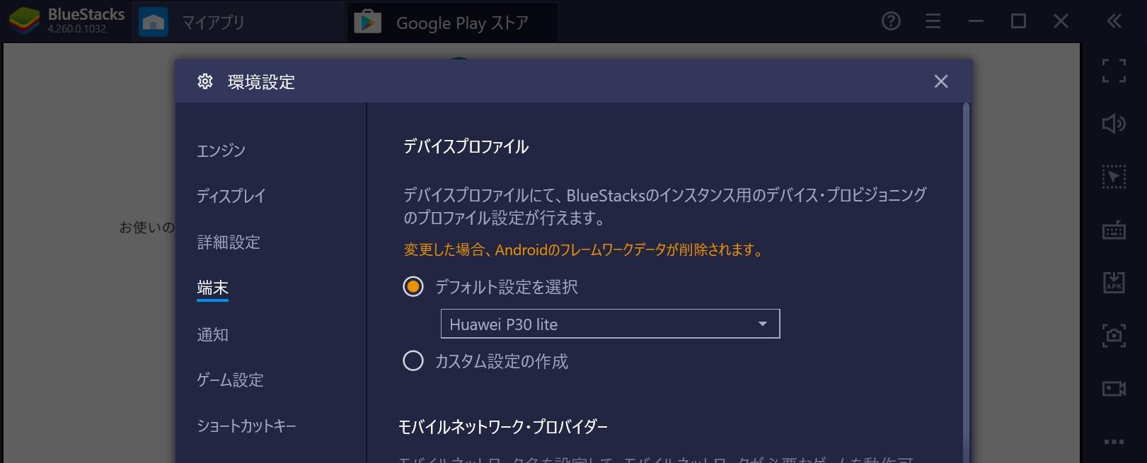 BlueStack設定1