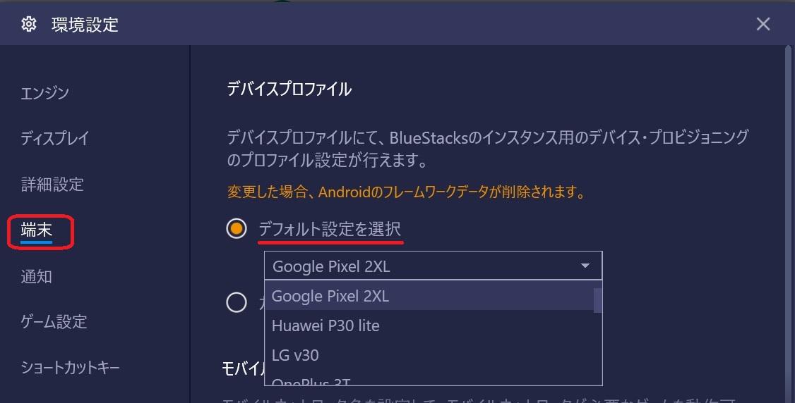 BlueStack設定2