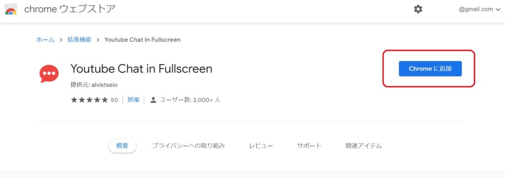 YouTube Chat in Fullscreenインストール1