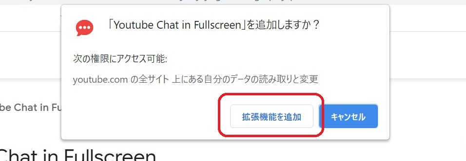 YouTube Chat in Fullscreenインストール2