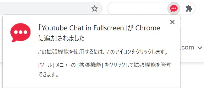 YouTube Chat in Fullscreenインストール3