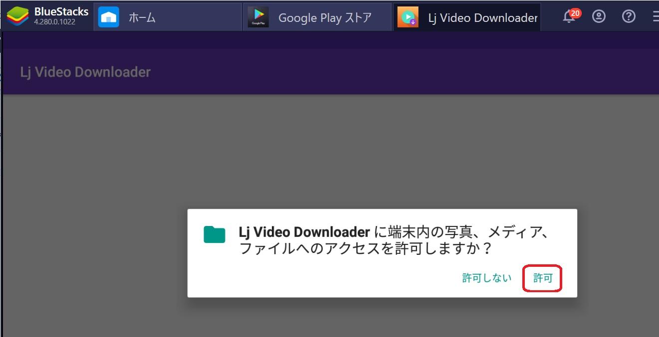 Lj video downloader アクセス許可