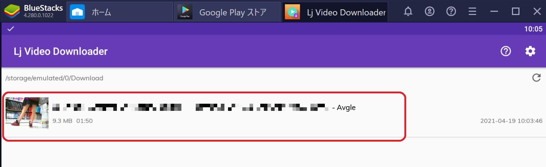 Lj video downloader ダウンロード完了