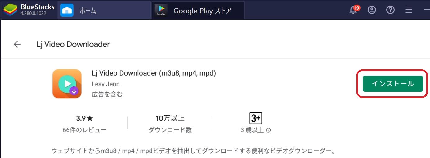 Lj video downloader インストール