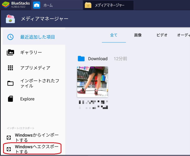 windowsへエクスポート1