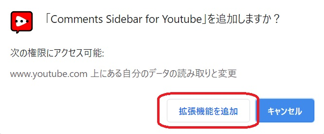 Comments sidebar for youtubeインストール2