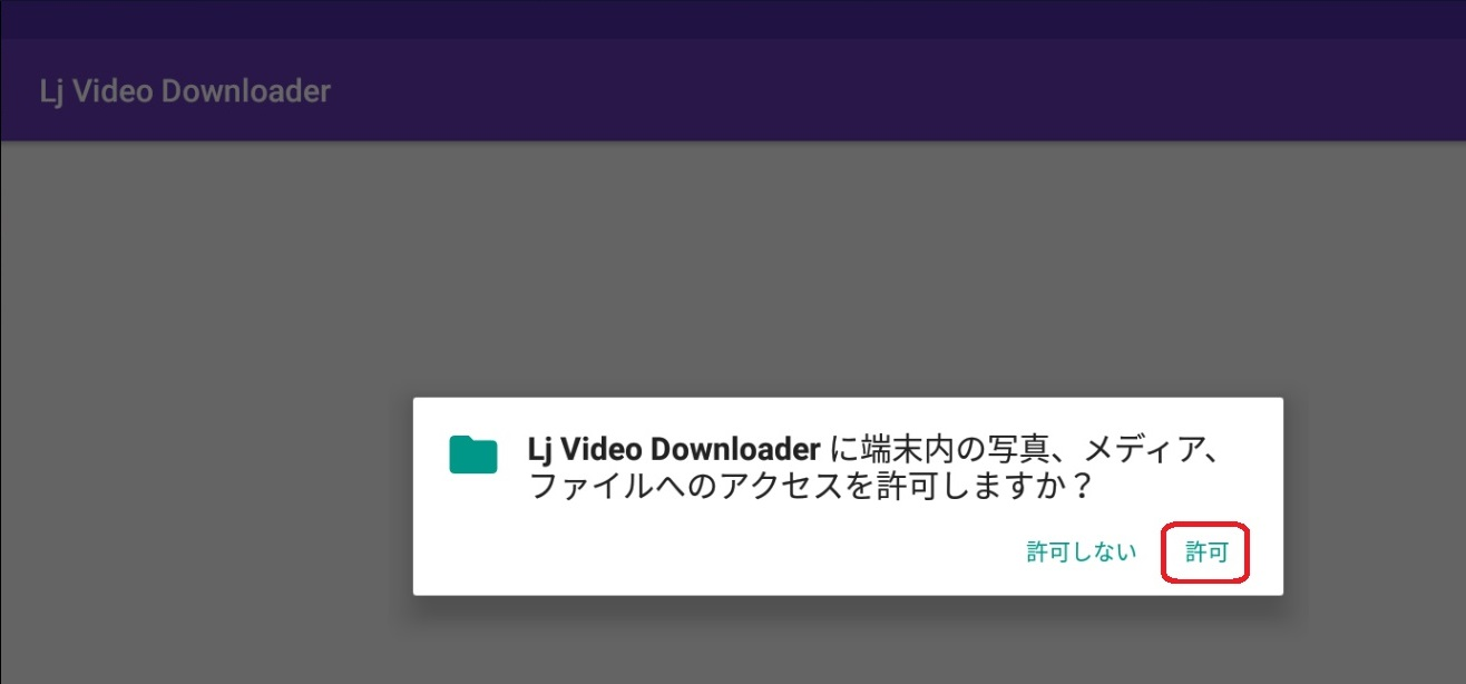 Lj-video-downloaderでHighStreamの動画を保存1