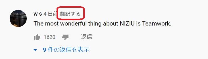 YouTube Comment Translateで翻訳2