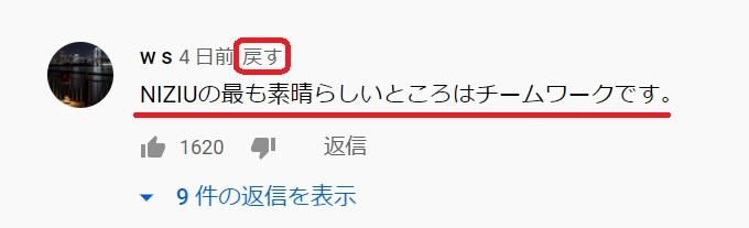 YouTube Comment Translateで翻訳3