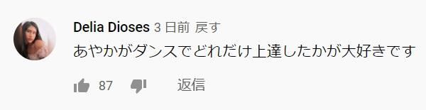 YouTube Comment Translateで翻訳5
