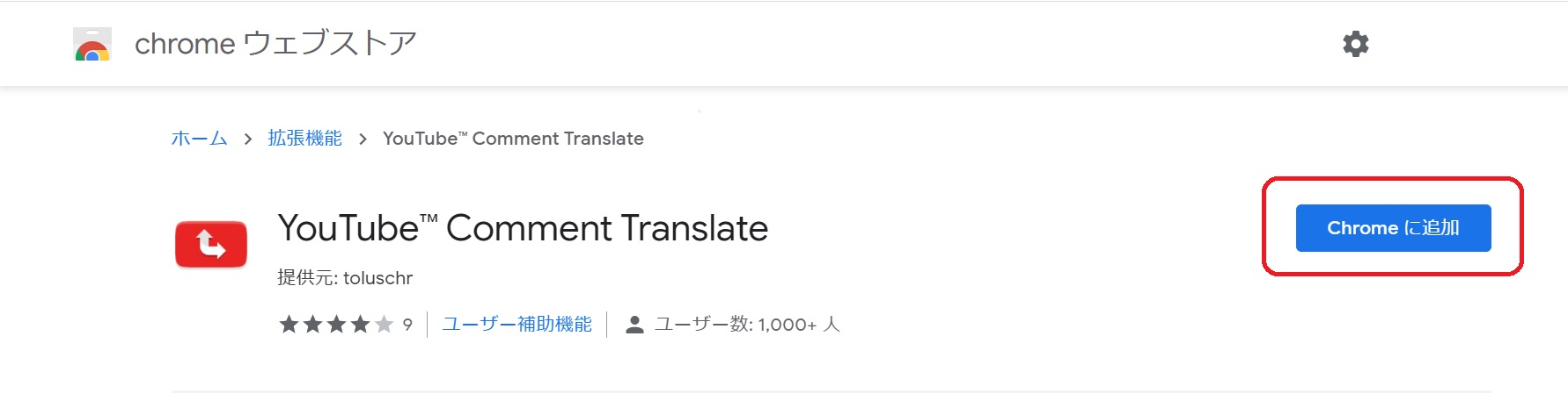 YouTube Comment Translateインストール