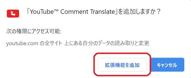 YouTube Comment Translateインストール2
