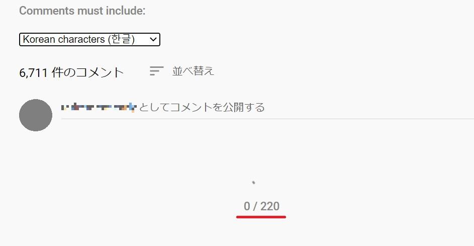 Youtube Comment Language Filterを使ってみる4