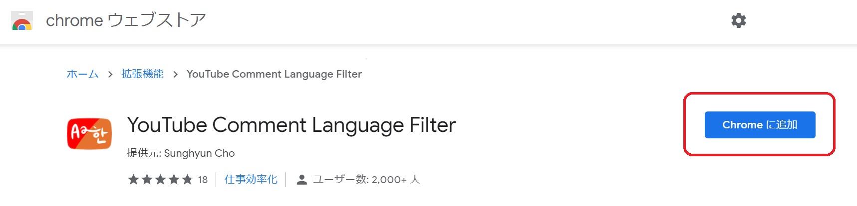 Youtube Comment Language Filter インストール方法