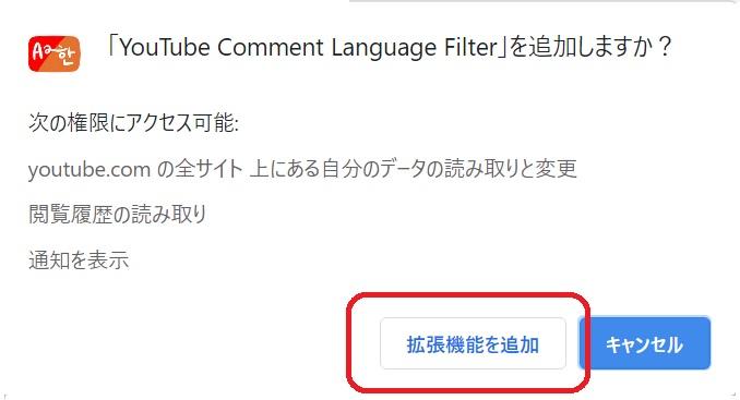 Youtube Comment Language Filter インストール方法2
