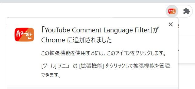 Youtube Comment Language Filter インストール方法3