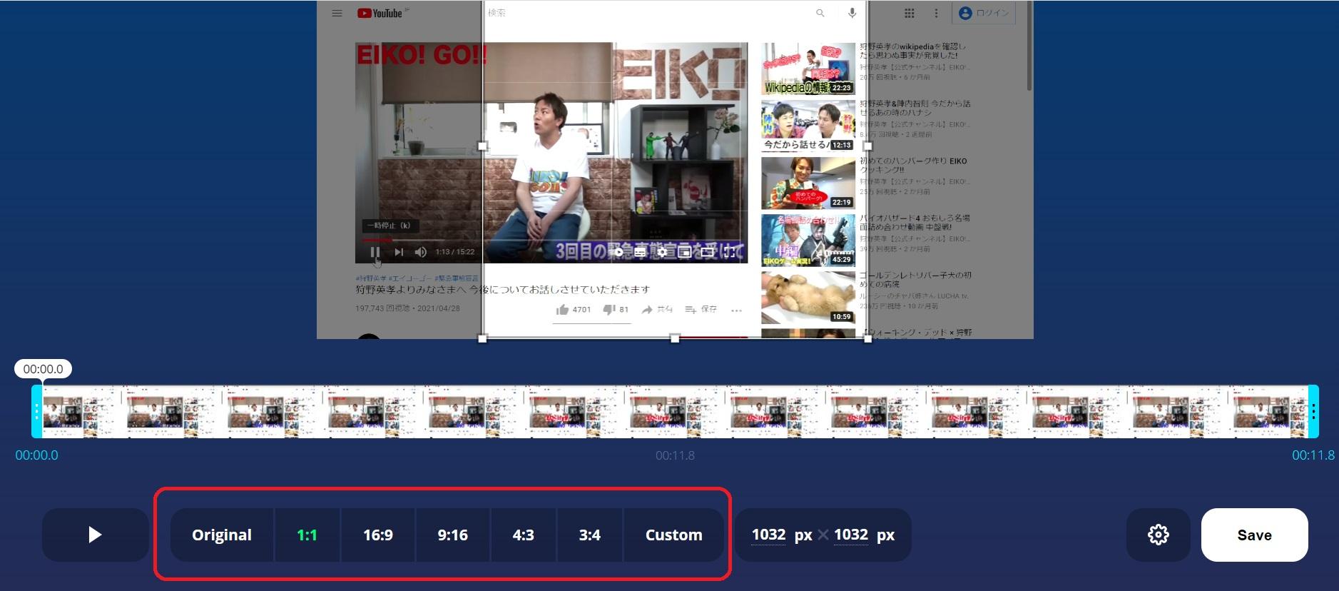 online video cutter4