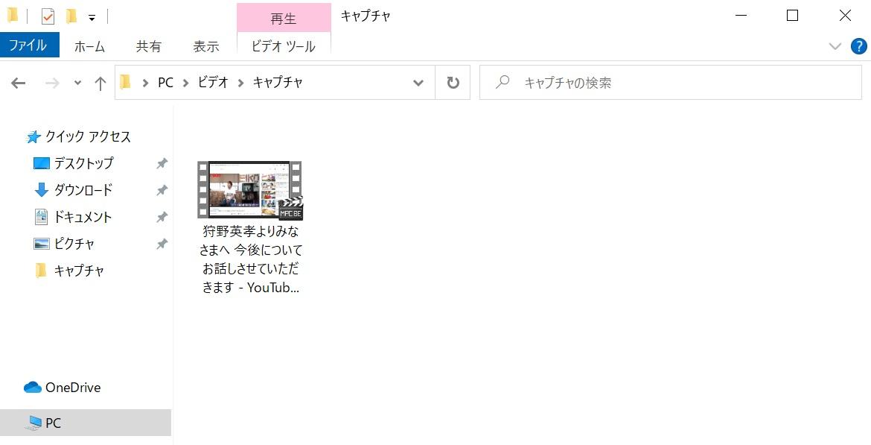 xbox game bar 保存先フォルダ