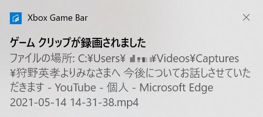 xbox game bar 保存先