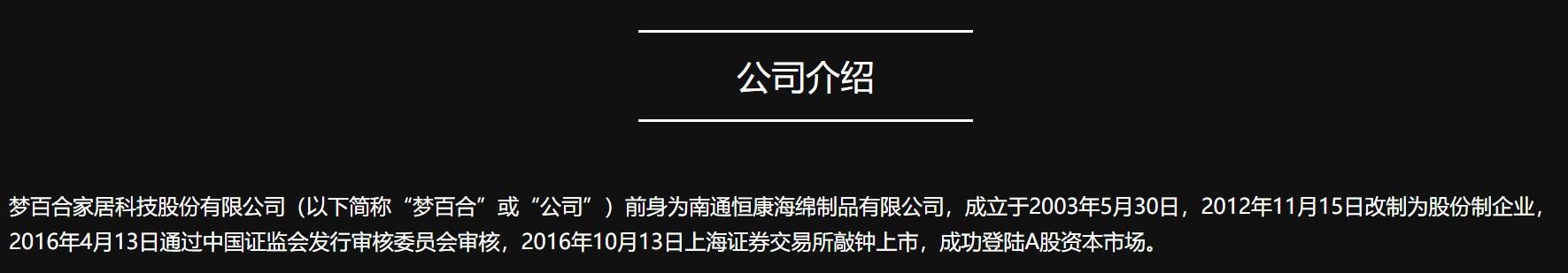 Mlilyの成り立ち(中国)