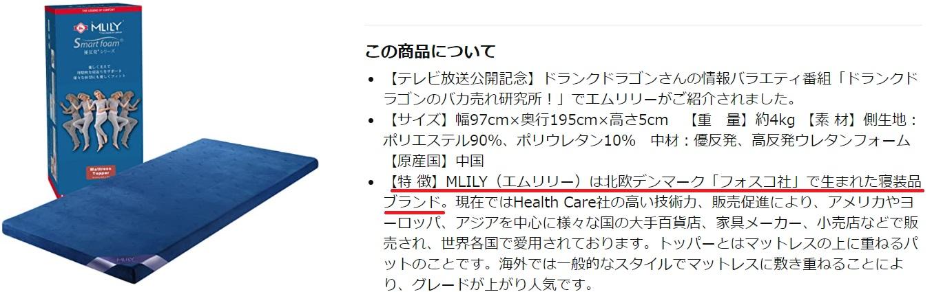 Mlily商品説明のブランド国
